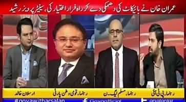 Fayyaz-ul-Hassan Chohan Blasts on Nawaz Sharif's Lies in National Assembly