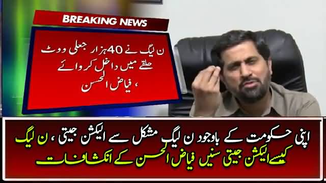 Fayyaz Ul Hassan Chohan explaining how PLMN rigged na 120-elections