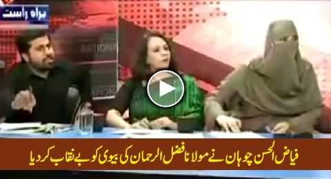 Fayyaz ul Hassan Chohan Exposing Maulana Fazal ur Rehman's Wife in Live Show