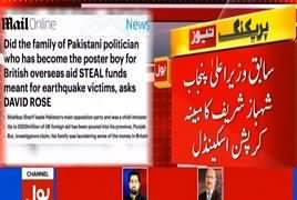Fayyaz ul Hassan Chohan Statement on Shehbaz Sharif Money Laundering Scandal