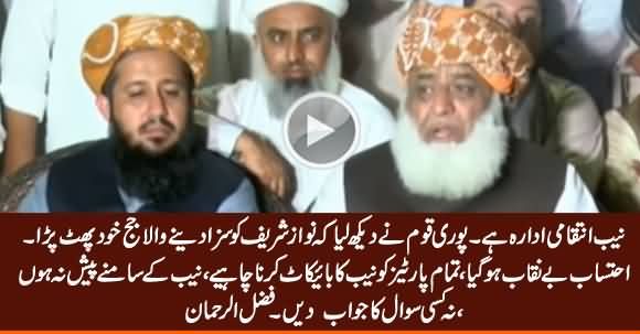 Fazal ur Rehman Appeal Opposition Parties To Boycott NAB After Judge's Leaked Video