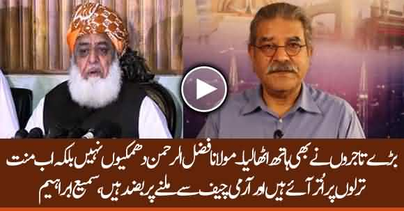 Fazal Ur Rehman Begging To Meet Army Chief Because Traders Didn't Favour Maulana - Sami Ibrahim