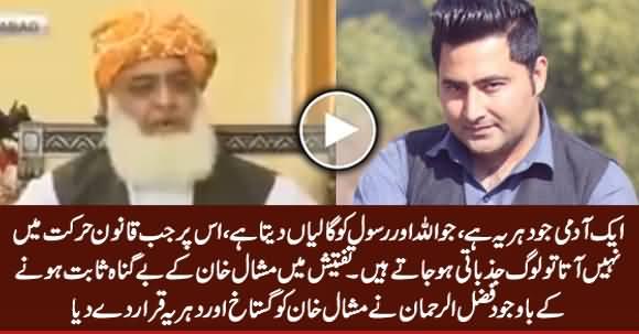 Fazal ur Rehman Declares Mashal Khan Blasphemer And Atheist Without Any Evidence