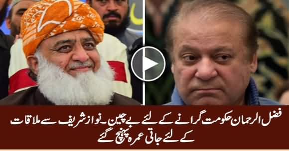 Fazal ur Rehman Impatient to Topple Govt, Reached Jati Umrah To Meet Nawaz Sharif