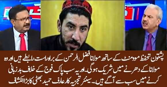Fazal ur Rehman Is In Direct Contact With PTM And PTM Will Join Azadi March- Arif Hameed Bhatti Reveals