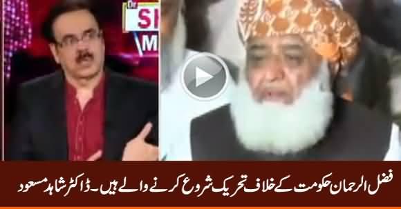 Fazal ur Rehman Is Ready to Start Movement Against Govt - Dr. Shahid Masood
