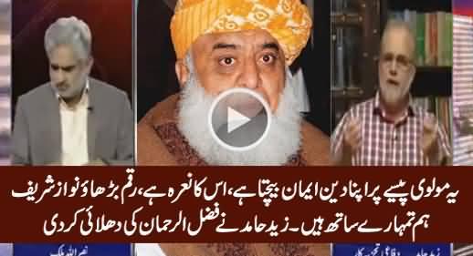 Fazal ur Rehman Ka Naara Hai, Raqam Barhao Nawaz Sharif Hum Tumhare Sath Hain - Zaid Hamid