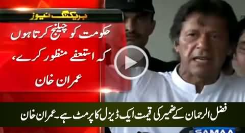 Classical Chitrol of Maulana Fazal-ur-Rehman By Imran Khan During Press Talk