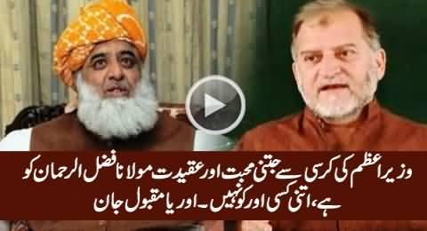 Fazal ur Rehman Ko Wazir-e-Azam Ki Kursi Se Bohat Muhabbat Aur Aqeedat Hai - Orya Maqbool