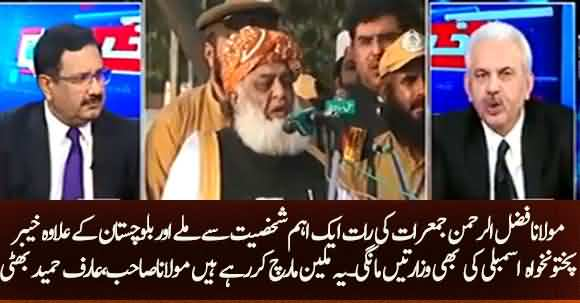 Fazal Ur Rehman Met Some Important People On Thursday Night And Asked Favour In KPK Assembley