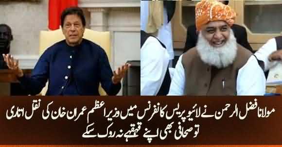 Fazal ur Rehman Mocks PM Imran Khan By Mimicking Him