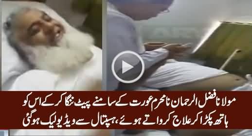 Fazal-ur-Rehman Nangey Pait Na-Mehram Aurat Se Elaj Karwate Huwey, Leaked Video