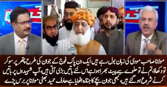 Fazal ur Rehman Never Slept On Rock Like Pak Army Soldier His Silly Talk Against Our Martyrs Unbearable - Arif Hameed