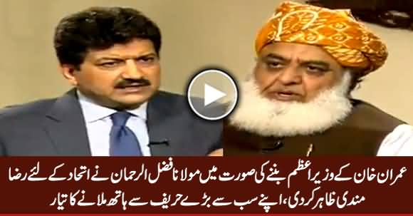 Fazal ur Rehman Ready To Make Alliance With Imran Khan If He Becomes Prime Minister