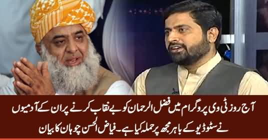 Fazal ur Rehman's Men Attacked Me Outside Studio After Talk Show - Fayaz ul Hassan Chohan