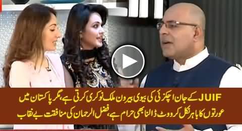 Fazal-ur-Rehman's Party Member Jan Achakzai Reveals That His Wife Does Job in Abroad