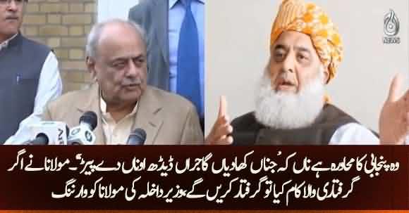 Fazal Ur Rehman Would Be Arrested If He Choose Wrong Way - Ijaz Shah Warns Maulana