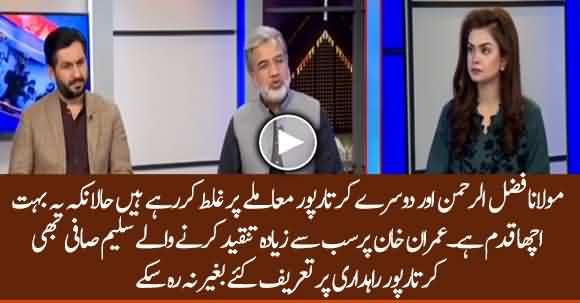 Fazlur Rehman And Others Are Wrong On Kartarpur - Saleem Safi Praising Imran Khan Over Kartarpur Move