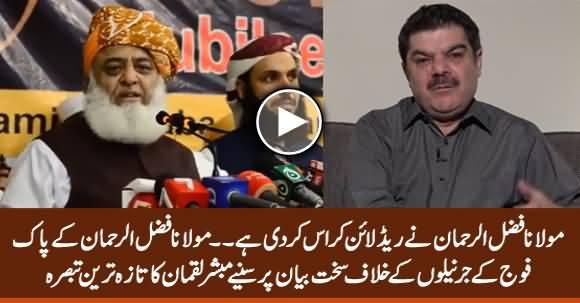 Fazlur Rehman Has Crossed Red Line - Mubashir Luqman Analysis on Maulana's Statement Against Army Generals