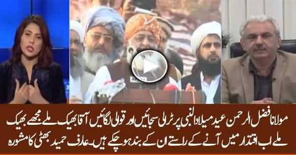 Fazlur Rehman Politics Has Ended - Arif Hameed Bhatti Interesting Advice To Fazlur Rehman
