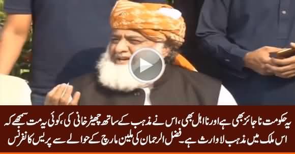 Fazlur Rehman Press Conference Regarding Million March - 23rd September 2019