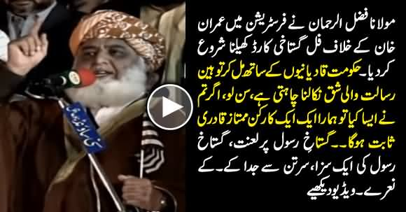 Fazlur Rehman Started Using Religion Card Against Imran Khan in Frustration