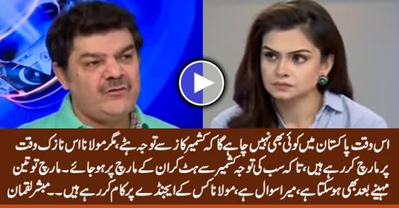 Fazlur Rehman Wants To Divert Attention From Kashmir Cause - Mubashir Luqman