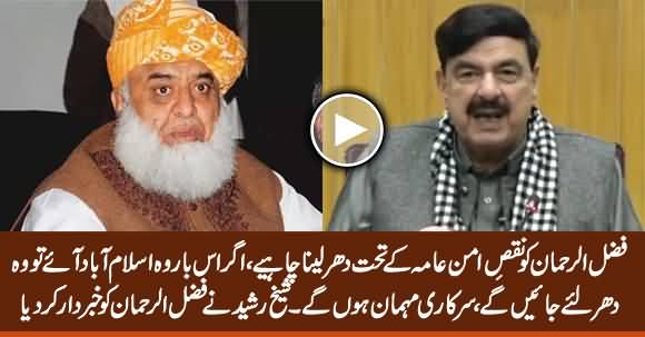 Fazlur Rehman Will Be Arrested If He Comes To Islamabad This Time - Sheikh Rasheed