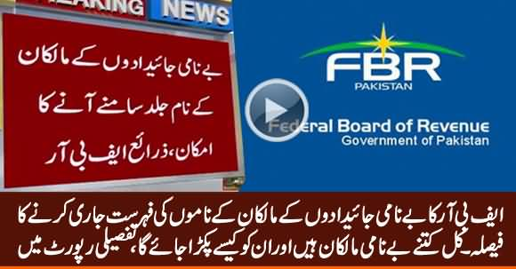 FBR Decides To Disclose Names of Owners Having 'Benami' Assets