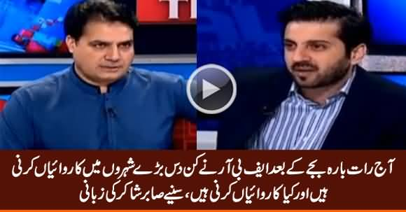 FBR Going To Conduct Big Crackdown Tonight in 10 Cities - Sabir Shakir Tells Details
