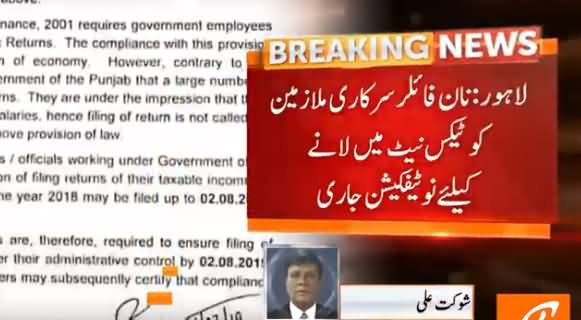 FBR In Action To Bring Non Filers Govt Servants Into Tax Net