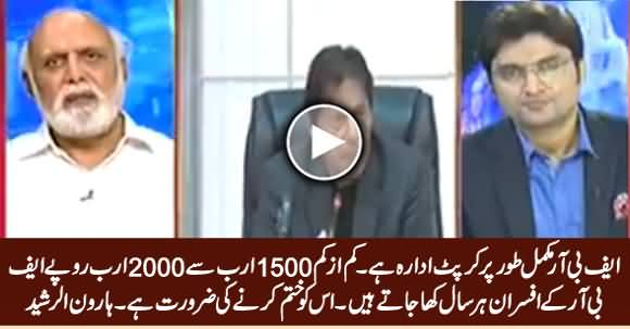FBR Is Totally Corruption, FBR Officers Do At Least 1500 To 2000 Billion Corruption Each Year - Haroon Rasheed