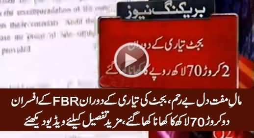 FBR Officers Ne Budget Ki Tayyari Ke Dauran 2 Crore 70 Lakh Ka Khana Khaya
