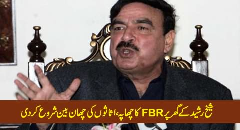 FBR Raid At Sheikh Rasheed's Laal Haveli, Investigating His Assets on the Orders of Federal Govt
