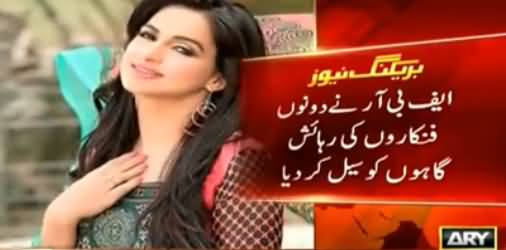 FBR Sealed Houses of Actresses Noor And Saba Qamar