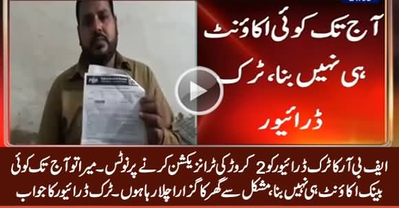 FBR Serves Notice To Truck Driver For Transaction of 2 Crore Rupees