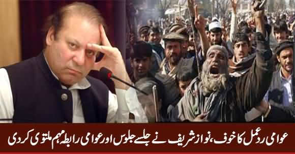 Fear of Public Reaction, Nawaz Sharif Cancelled Mass Contact Campaign