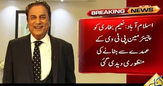 Federal Cabinet Removed Naeem Bukhari As Chairman PTV