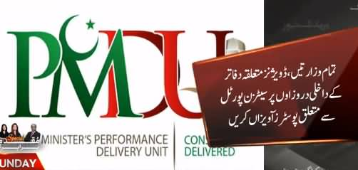 PTI Govt Decides to Launch Awareness Campaign Regarding Citizen Portal