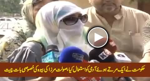 Federal Govt Used My Husband - Saulat Mirza's Widow Special Talk to Media