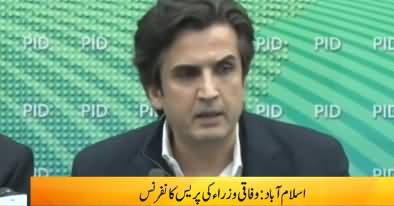 Federal Minister Khusro Bakhtiar Press Conference in Islamabad - 10th January 2019