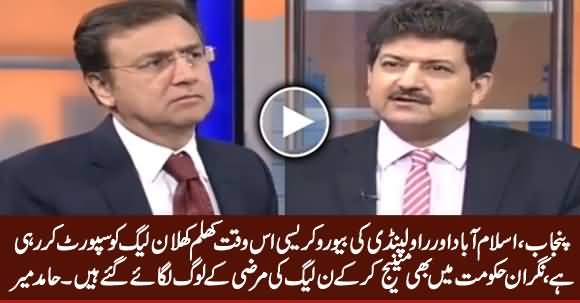 Federal & Provincial Bureaucracy Is Openly Supporting PMLN - Hamid Mir