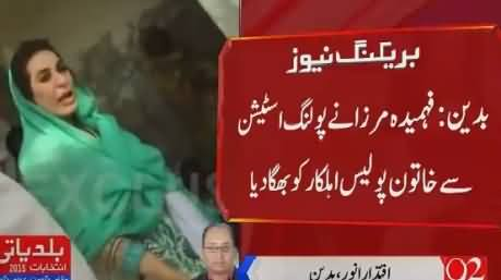 Fehmida Mirza Kicked Out Female Police Officer From Polling Station
