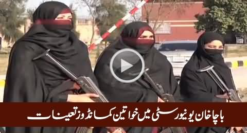 Female Commandos Assume Security at Bacha Khan University Charsaddah