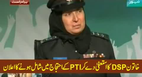 Female Police DSP Khadija Tasneem Resigns and Announces to Join PTI Protest