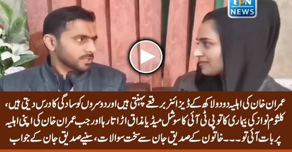 Female Reporter Asks Tough Questions From Siddique Jan About Imran Khan's Wife