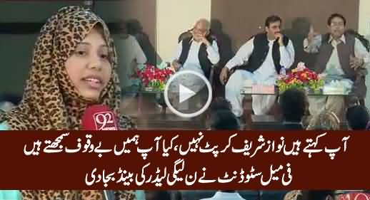 Female Student Bashes PMLN Leader For Saying