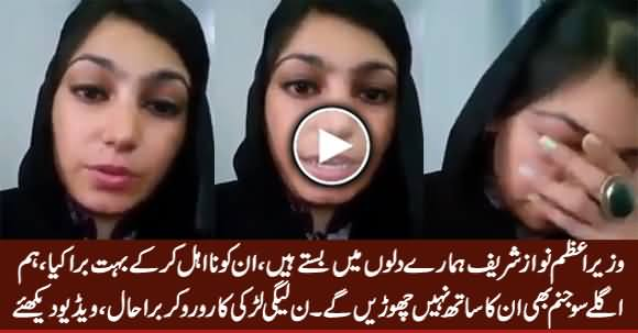 Female Supporter of PMLN Badly Crying On Nawaz Sharif's Disqualification