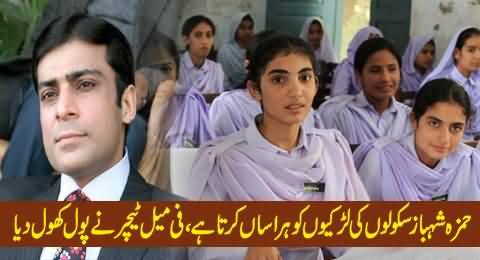 Female Teacher Exposed That Hamza Shahbaz Harasses the Female Teachers and School Girls