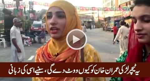 Female Teacher in PTI Jalsa Telling Why She Is Going to Vote For Imran Khan